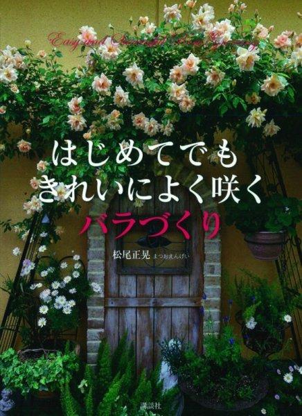 画像1: 【松尾正晃執筆】はじめてでもきれいによく咲く バラ作り」 (1)