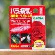 画像1: 【黒点病・うどんこ病の特効薬】サルバトーレME液剤 (1)