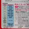 画像3: 【黒点病・うどんこ病の特効薬】サルバトーレME液剤 (3)