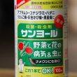 画像2: 【天然由来成分で安心!】サンヨール乳剤 (2)