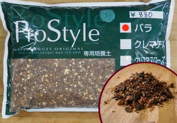 画像1: バラ専用培養土(10リットル) (1)